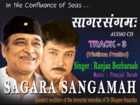 Ganga Behti Ho Kyun  By Bhupen Hazarika In Sanskrit (regional Version) : Singer :ranjan video