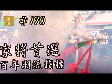 台綜-寶島神很大