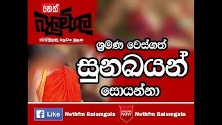 Balumgala - ශ්රමණ වෙස් ගත් සුනකයන් සොයන්නා - 16th August 2017