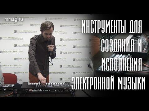 Namm Musikmesse Russia 2016: Современное оборудование для создания и исполнения электронной музыки.