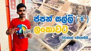 How to send Money from Japan(¥) to Sri Lanka - Methods