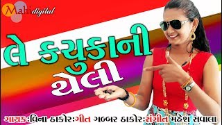 Le Kachuka Ni Theli Vina Thakor New Song 2018 Gabbar Thakor New Lagan Geet 2018Best Lagan Song