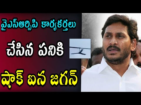 Y.S Jagan shocked with most expensive welcome from party leaders