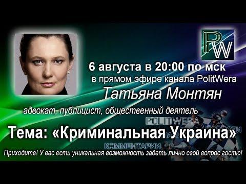 Татьяна Монтян в прямом эфире PolitWera