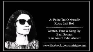 Ai Pothe Tui O Musafir -  Kari Amir Uddin Ahmed