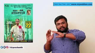 Traffic Ramasamy review by Prashanth