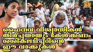 ഹൈന്ദവ വിശ്വാസികൾ തീർച്ചയായും കണ്ടിരിക്കേണ്ട പ്രസംഗമാണിത് | KP Sasikala|Hindu Speech Malayalam