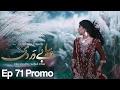 Piya Be Dardi - Episode 71 Promo | A Plus