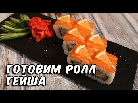 Ролл Гейша | Суши рецепт | Geisha sushi