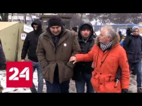 В Киеве задержан Михаил Саакашвили - Россия 24