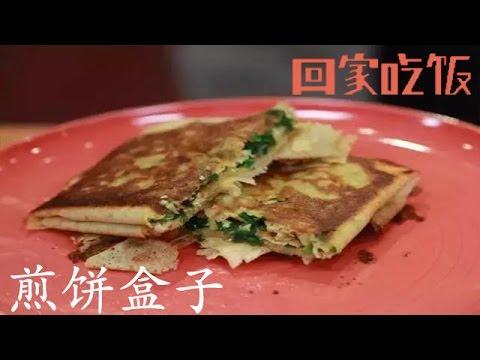 陸綜-回家吃飯-20161223 蒸大棗煎餅合子玉米麵咸粥