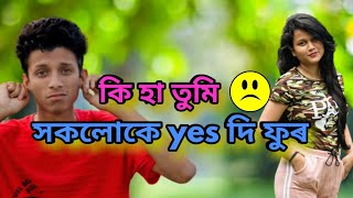 কিহা তুমি !! সকলোকে Yes দি ফুৰা ||  OLaCrazy || NEW ASSAMESE FUNNY VIDEO