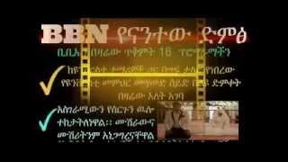 Ethiopian Muslims ታሪካዊ  ጋብቻ ማእከላዊ ያጣምራቸው ጥንዶች