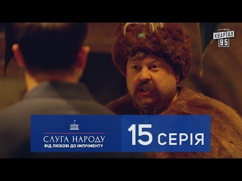 Слуга Народа 2 - От любви до импичмента, 15 серия | Новый сериал 2017 в 4к