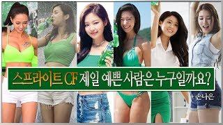 스프라이트 제일 예쁜 사람은 누구일까요? 블랙핑크, 수지, 설현, 강소라, 손나은, 클라라!