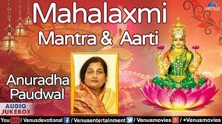 download lagu Mahalaxmi Mantra & Aarti - Anuradha Paudwal, Sanjayraj Gaurinandan gratis