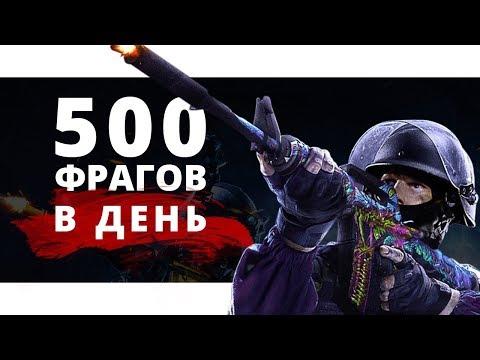 ЧТО БУДЕТ ЕСЛИ НАБИВАТЬ ПО 500 ФРАГОВ В ДЕНЬ НА CSDM