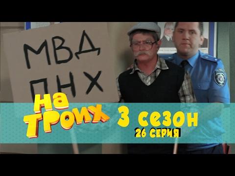 Сериал комедия На троих: 26 серия 3 сезон | Дизель студио новинки 2017