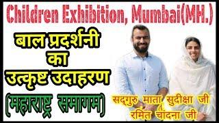 बाल प्रदर्शनी|Child Exhibition, Mumbai(MH)|Nirankari Child Exhibition, Mumbai(MH)