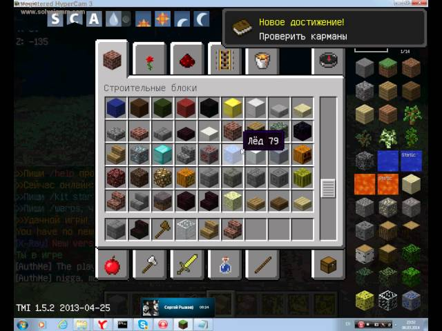 Обучение взлома аккаунта админа Minecrafte. как взломать сундук в minecraft