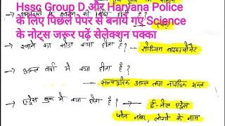 HSSC Group D & Haryana Police  के लिए पिछले पेपर पर आधारित Science और National gk जरुर देखो...