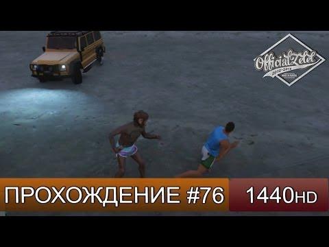 GTA 5 ONLINE - ВРЕМЯ ОТБЫТИЯ - Часть 76 [1440p]