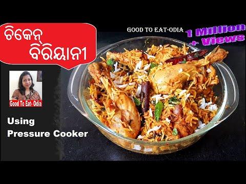Chicken biriyani | ଚିକେନ୍ ବିରିୟାନି | Odia chicken recipe