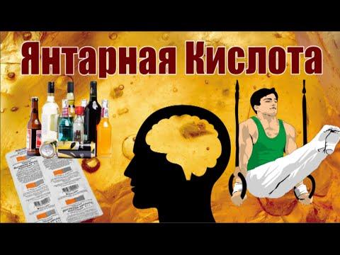 Янтарная Кислота: Алкоголику, Спортсмену, Ноотропщику