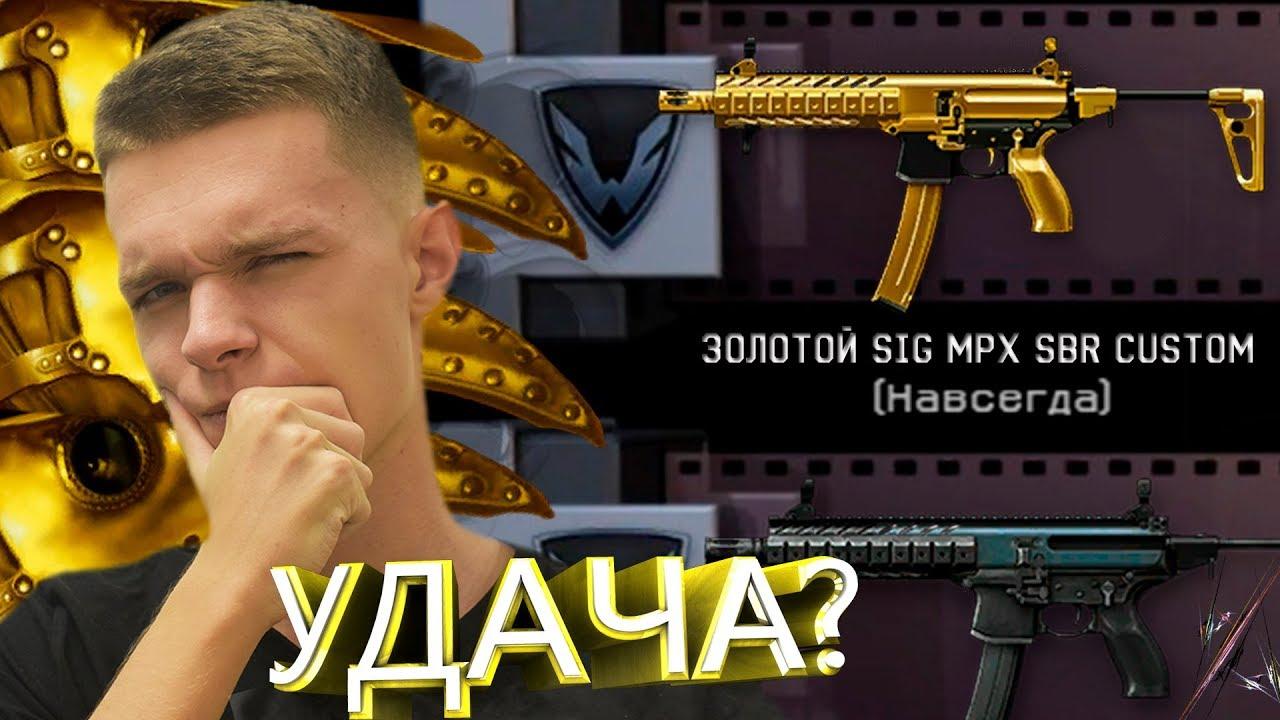 ВЫБИВАЮ ЗОЛОТОЙ SIG MPX SBR Custom В WARFACE !!! - УДАЧА ВЕРНУЛАСЬ!?