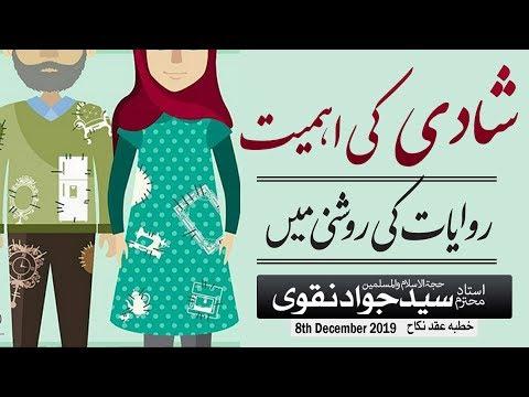Shadi ki Ehmiat Riwayaat ki Roshni Mai | Ustad e Mohtaram Syed Jawad Naqvi