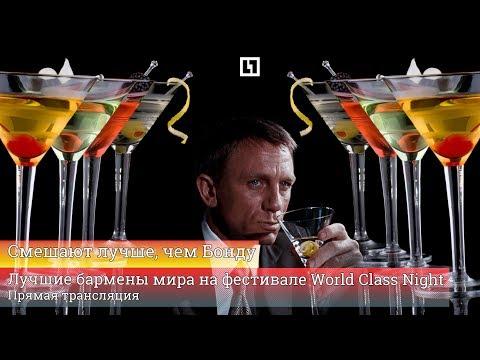 Лучшие бармены мира и самые крутые коктейли на фестивале World Class Night