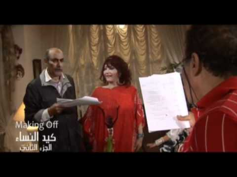 Making of Mosalsal Keed el nessa (Part 2).flv