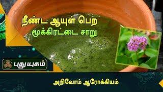 நீண்ட ஆயுள் பெற மூக்கிரட்டை சாறு   அறிவோம் அரோக்கியம்   Puthuyugam TV