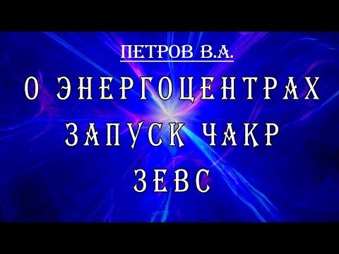 Петров В А о частоте ЗЕВС, запуск чакр