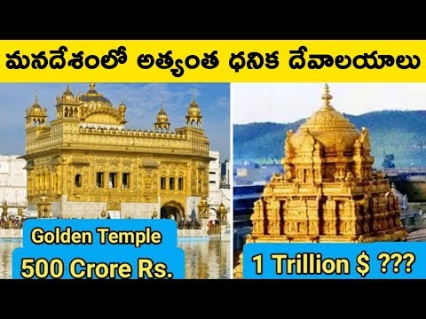 Richest Temples In India || T Talks