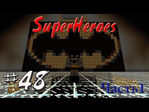 Обзор Мода Minecraft! СуперГерои! Часть1 №48