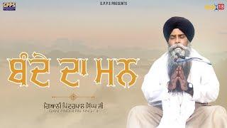 ਬੰਦੇ ਦਾ ਮਨ | Bande Da Mann | Full HD Video | Giani Pinderpal Singh Ji