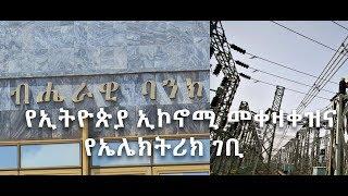 የኢትዮጵያ የኢኮኖሚ መቀዛቀዝ Ethiopian Economy ኢቢኤስ,EBS What's New February 22,2019