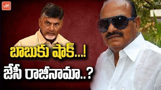 JC Diwakar Reddy to Resign as Lok Sabha MP..... Chandrababu in Shock | AP Politics