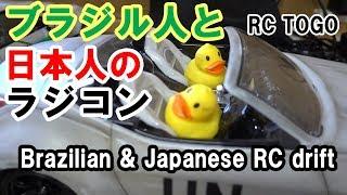 download musica ブラジル人と日本人のドリフトラジコン ラジコントーゴー