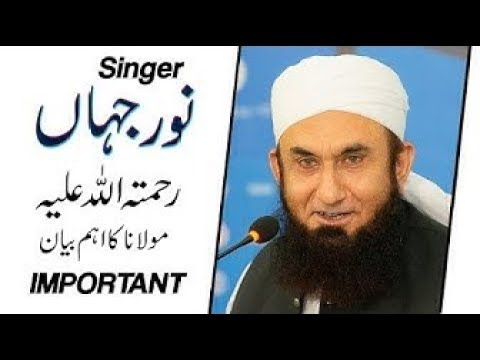 Singer Noor Jahan Rahmatullah Alai | Maulana Tariq Jameel (Funny Bayan)