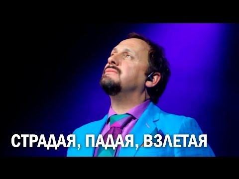 Стас Михайлов - Страдая, падая, взлетая (Красногорск, 11.02.2015)