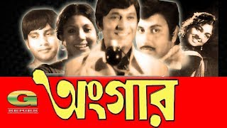 Ongar | HD1080p | Razzak | Shabana | Kabori | Bulbul Ahmed | Bangla Old Movie