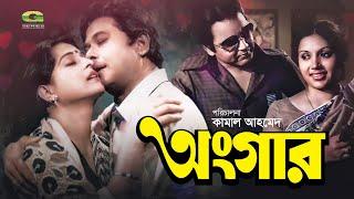 Ongar | Full Movie | Razzak | Shabana | Kabori | Bulbul Ahmed