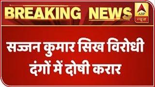 Sajjan Kumar Gets Lifer In 1984 Anti-Sikh Riots Case | ABP News