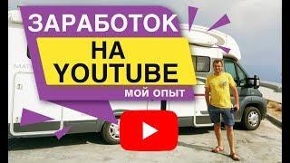 Мой первый заработок на YouTube
