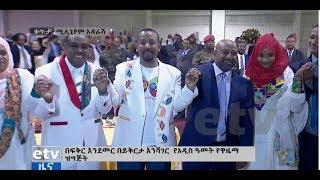 Ethiopia : አዲሱ ዓመት ከመደመር ወደ መተቃቀፍ