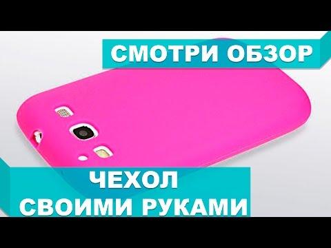 Как отбелить чехол для телефона из силикона своими руками 10