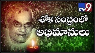 Former PM Atal Bihari Vajpayee is no more!