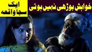 Khawahish jo Kabhi Borhi Nahi Hoti  | A True Story